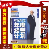 正版包票 有效制定年度经营计划 王磊(6DVD+赠实用工具DVD+手册)培训讲座视频光盘碟片