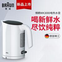 Braun/博朗 WK3000 电热水壶 自动断电烧开水壶 防烫煮水壶