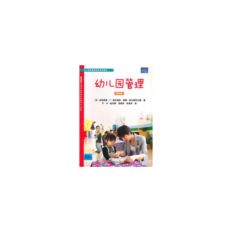 【旧书二手书8成新】幼儿园管理 (美)荷尔瑞恩 (美)希尔德布兰德 9787561788226 华东师范大学出版社【正版】日月星二手旧书店