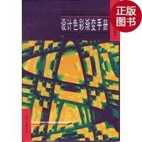 【旧书二手书九成新】设计色彩渐变手册/朱天明 主编/东方出版中心