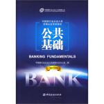 中国银行业从业人员资格认证考试教材:公共基础(2013年版) 中国银行业从业人员资格认证办公室 中国