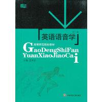 英语语音学 (第三版)