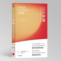 见识城邦・认识中国:从丝绸之路到《共产党宣言》