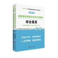 国家教师资格证考试专用教材 中学(综合素质、教育知识与能力)全2册