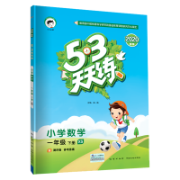 53天天练 小学数学 一年级下册 XS(西师版)2020年春(含测评卷及答案册)