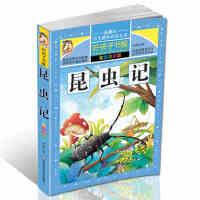 昆虫记彩图注音版 小学生语文新课标必读丛书 儿童读物7-10岁 一二三年级6-7-8-10-12岁课外书籍名著 儿童读