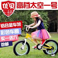 优贝儿童自行车 铝合金 太空一号12/14/16/18寸 好孩子童车18寸