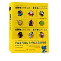 吉祥物创作与应用mascot design 吉祥物设计卡通形象娃娃公仔玩偶 大型活动 城市 组织 机构 卡通形象 平面