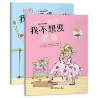 正版书籍 让孩子做真实的自己 (法)史蒂芬妮・理查德,(比)格维纳埃尔・杜蒙 绘,诗雅 9787515344980 中