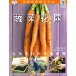 【旧书二手书9成新】绿手指丛书----蔬菜花园 乔・惠廷厄姆 9787535240873 湖北科学技术出版社