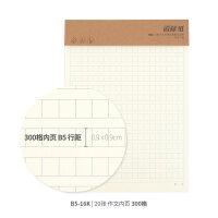 道林胶装功能纸 20张页 作文 300格400格 双线 单线横线学生笔记本子 记录办公记事本信纸