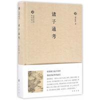诸子通考(中国文化丛书)