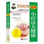 图解小疗法大健康―健康中国2030家庭养生保健丛书