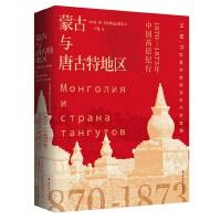 蒙古与唐古特地区:1870-1873年中国高原纪行
