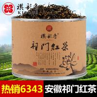 新茶茶叶 安徽祁门红茶 祺彤香荷韵系列工夫红茶 80g/罐