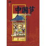 【新书店正版】中国节于童蒙著中国纺织出版社9787506445146