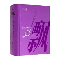 飘:精装典藏版(电影《乱世佳人》原著小说,傅东华经典译本)