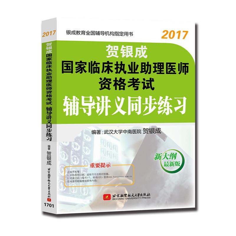 贺银成2017国家临床执业助理医师资格考试辅导讲义同步练习