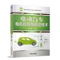 电动汽车电机控制与驱动技术