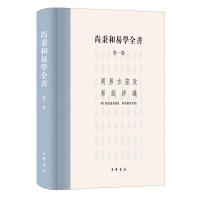 尚秉和易学全书(精装・繁体横排・全4册)