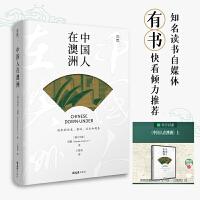中国人在澳洲(有书快看推荐!一本生动有趣的澳洲华人小百科)贝页图书