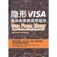 隐形VISA:面向未来的混序组织 迪伊?霍克