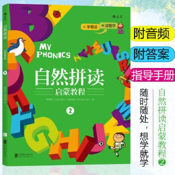 自然拼读启蒙教程2 扫码有音频 儿童英语入门自主阅读教材 3-6至12岁小学生零基础自学少儿口语有声读物