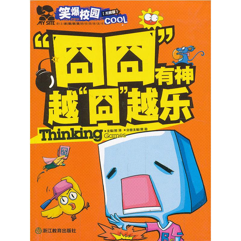 """笑爆校园 史上超酷超萌的校园笑话书:""""囧囧""""有神 越""""囧""""越乐"""