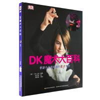 DK魔术大百科