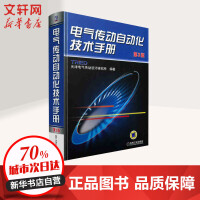 电气传动自动化技术手册 第3版 电气自动化手册 9787111339892 天津电气传动设计研究所 机械工业出版社