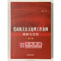 正版现货 党政机关公文处理工作条例精解与范例 第三版 刘访 著 中国法制出版社9787521600568