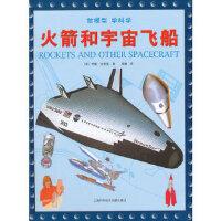 【新书店正版】火箭和宇宙飞船(英)约翰・法恩登 ,吴娜上海科学技术文献出版社9787543942578