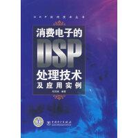 DSP应用技术丛书 消费电子的DSP处理技术及应用实例