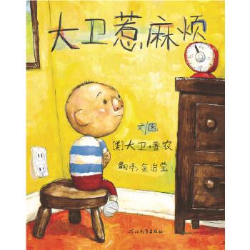 大卫惹麻烦幼儿园重点推荐绘本 :大卫不可以系列、大脚丫系列、花婆婆、我爸爸、我妈妈、我喜欢书、是谁嗯嗯在我头上、让路给小鸭子、不许抠鼻子、海伦凯勒、雪花人、*次自己睡觉、蝴蝶豌豆花、菲菲生气了、妈妈的红沙发