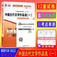备考2020 自考试卷 00532 0532 中国古代文学作品选(一) 自考通全真模拟试卷 附2019年4月历年真题