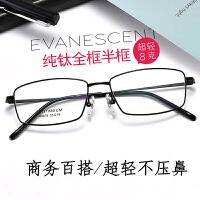 配全框纯钛半框眼镜男女100/150/200/250/300/400有度数成品