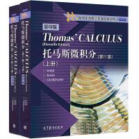 托马斯微积分 第11版 上册 下册 影印版 英文版 海外数学类教材系列丛书