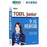 [包邮]TOEFL Junior全真模拟题(附MP3光盘)杨彦琦 孙猛【新东方专营店】
