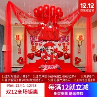 创意婚房布置用品 婚庆新房拉花装饰结婚用品 婚房装饰品气球纱幔