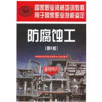 防腐蚀工(第2版)(基础知识)――国家职业资格培训教程