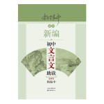 新编初中文言文助读:最新版