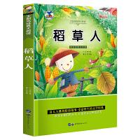 稻草人 注音版小学生一二三年级必读课外书6-8-10岁带拼音无障碍阅读