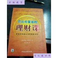 【二手旧书9成新】巴比伦富翁的理财课:有史以来最完美的致富圣经 /