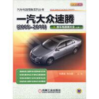 一汽大众速腾(2005-2010)整车电路图大全 (上册)车德宝机械工业出版社9787111385622