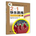 【新书店正版】快乐跳绳(小学) 樊伟 马凌 王守中 高等教育出版社9787040367256