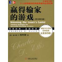 赢得输家的游戏(原书第5版)(仅适用PC阅读)