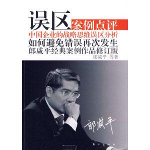 误区(修订版):中国企业的战略思维误区分析(郎咸平经典案例作品。如何才能避免错误再次发生?)