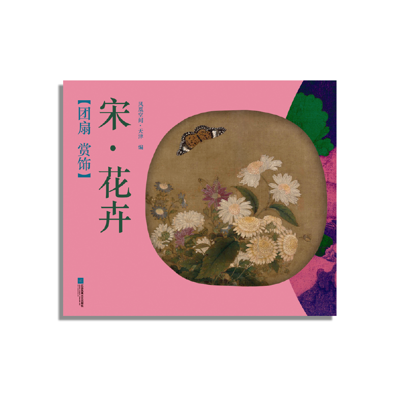 """团扇 赏饰——宋·花卉(中国扇文化,带您领略""""平淡""""的宋代文人之美 )"""