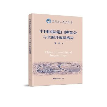 中国国际进口博览会与全面开放新格局 国内外首部中国国际进口博览会专题读物