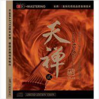 原装正版音乐 天禅2 民乐古琴 巫娜演奏 民族乐器 CD唱片 静心